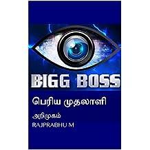 பெரிய முதலாளி: அறிமுகம் (Tamil Edition)
