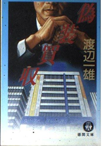 偽装買収 (徳間文庫)