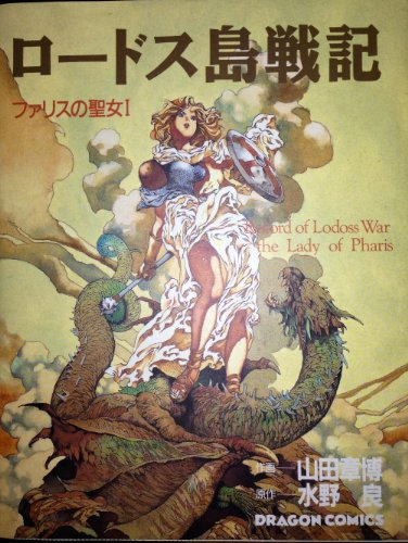 Record of Lodoss War: The Lady of Pharis 1