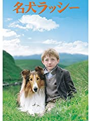 名犬ラッシー(2005年)