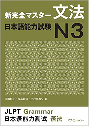 KANZEN MASTER N3 EBOOK DOWNLOAD
