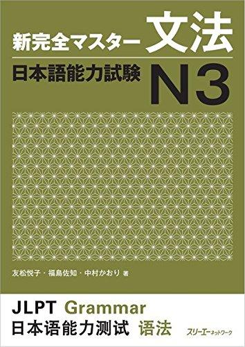 新完全マスター文法日本語能力試験N3
