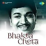 Bhakta Cheta (Original Motion Picture Soundtrack)