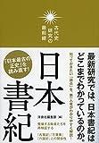 古代史研究の最前線日本書紀