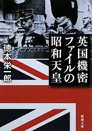 英国機密ファイルの昭和天皇 (新潮文庫)