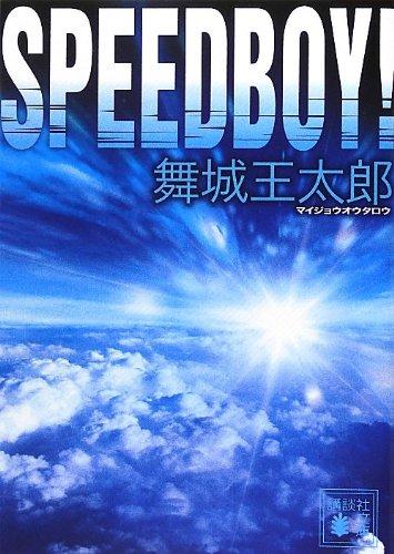 SPEEDBOY! (講談社文庫)