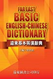 img - for Far East Basic English-Chinese Dictionary (1 Book + 1 mp3) (Small book / textbook / text book