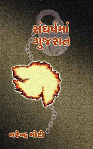 Sangarshma Gujarat (Gujarati Edition)
