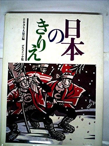 日本のきりえ (1978年)