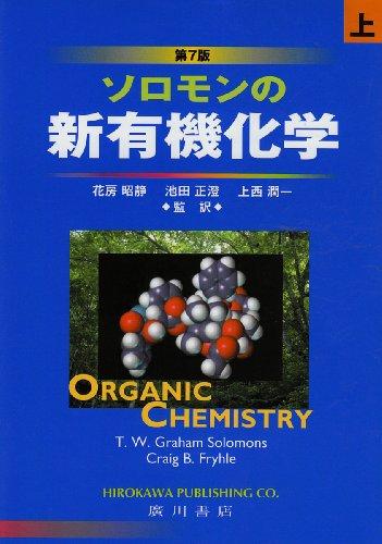 ソロモンの新有機化学 (上)