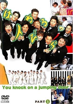 はねるのトびら PART 1 [DVD]