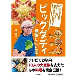 『ビッグダディ痛快レシピ29』