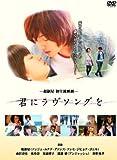 Choshinsei (Supernova) - Kimi Ni Love Song Wo [Japan LTD DVD] UPBH-9512