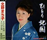 HITORI KITAGUNI/IPPON ZAKURA /