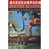 img - for 5000 words English Reading bedside lamp: Jungle Adventure (English-Chinese) book / textbook / text book