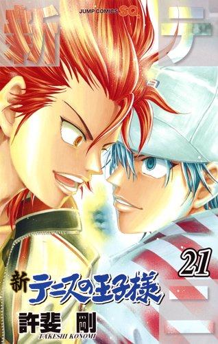 新テニスの王子様 21 (ジャンプコミックス)