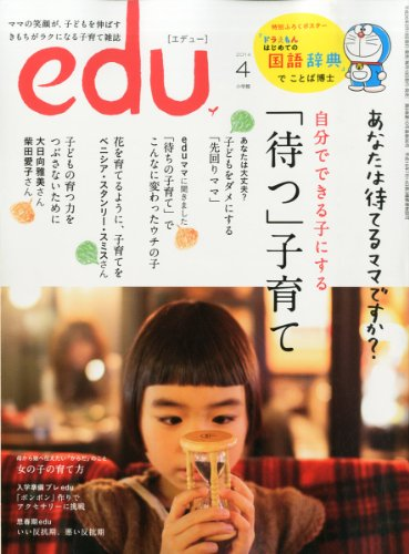 edu (エデュー) 2014年 04月号 [雑誌]