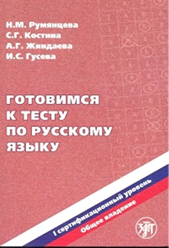 Download Preparing for the Tests in Russian as a Foreign Language: First Level (Book + CD) (Russian Edition) pdf
