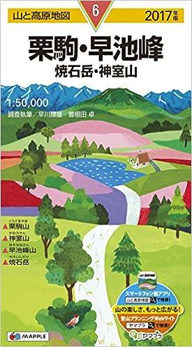 山と高原地図 栗駒・早池峰 焼石岳・神室山 2017 (登山地図 | マップル)