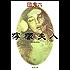 檸檬夫人 (新潮文庫)