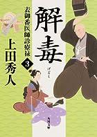 表御番医師診療禄3 解毒 (角川文庫)
