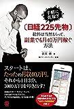 〔日経225先物〕給料は当然もらって、副業でも月40万円稼ぐ方法