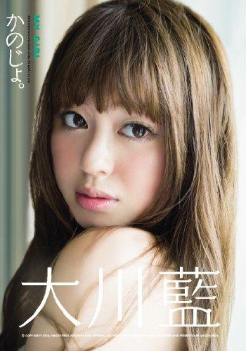 かのじょ。 大川藍 Air control [DVD]