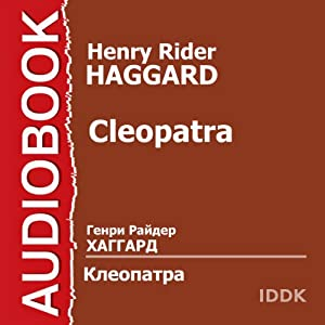 Cleopatra [Russian Edition] Audiobook