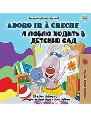 I Love to Go to Daycare (Portuguese Russian Bilingual Book for Kids): Brazilian Portuguese (Portuguese Russian Bilingual Collection)