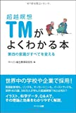 超越瞑想TMがよくわかる本―第四の意識がすべてを変える