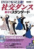 DVDでもっと上達!  社交ダンス 魅せる「スタンダード」 (コツがわかる本!)