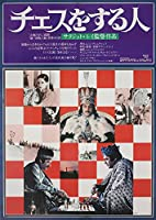 The Chess Players 1970 Japanese B2 Poster