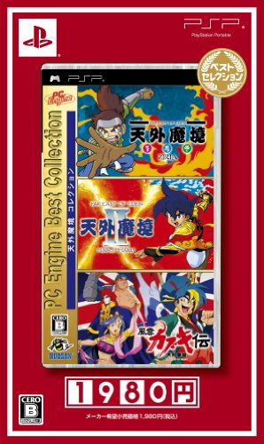 Tengai Makyou Collection (PC Engine Best Collection - Best Selection) [Japan Import]
