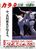 The 24th all japan karate tornament (Kyokushin karate collection) (Japanese Edition)
