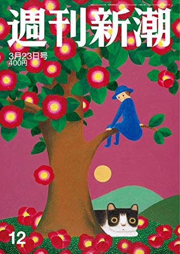 週刊新潮 2017年 3/23 号 [雑誌]
