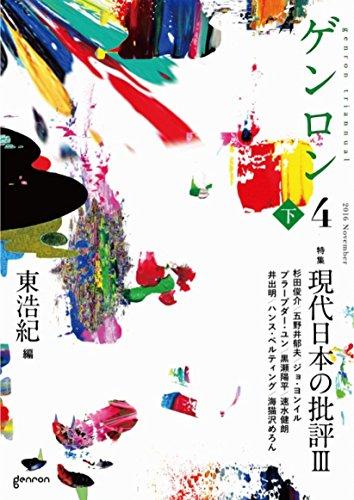 genron4 (Japanese Edition)