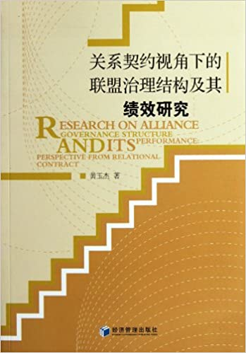 Union Governance Structure and its Performance On the Perspective of Relational Contracts (Chinese Edition)