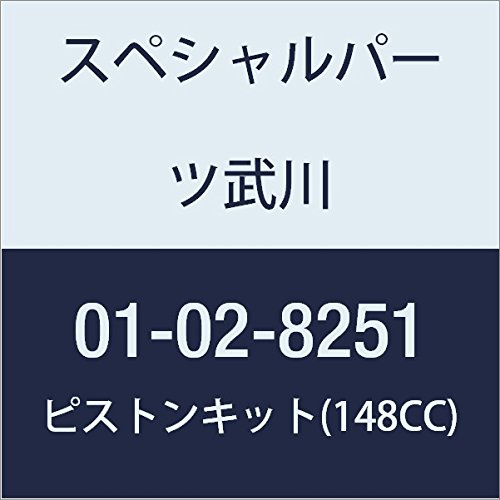 SP武川 ピストンキット(148CC) コンプリート用 01-02-8251 01-02-8251  B008CLWTMG
