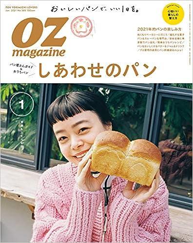 [雑誌] OZmagazine (オズマガジン) 2021年01月号