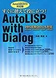 すぐに使えて役に立つ!AutoLISP with Dialo