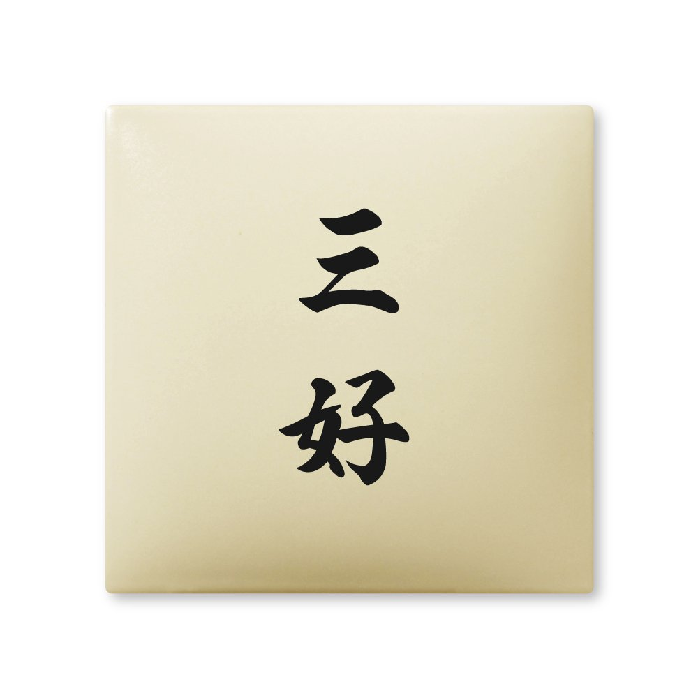 丸三タカギ ネームプレート 彫り込み済表札 アークタイル AR-1-2-4-三好 彫り込み名字: 三好 【完成品】   B00RF9PXP6