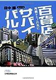 百貨店サバイバル: 再編ドミノの先に (日経ビジネス人文庫)