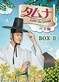[DVD]タムナ~Love the Island 完全版 DVD-BOXII