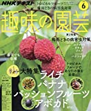 NHKテキスト趣味の園芸 2019年 06 月号 [雑誌]