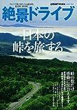 絶景ドライブ 日本の峠を旅する (Gakken Mook)
