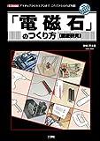 「電磁石」のつくり方「徹底研究」―アマチュアからセミプロまで、これだけわかれば完璧! (I・O BOOKS)
