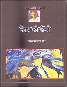 Book Meerut Ki Kainchi