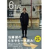 佐藤健の6年半 Vol.2