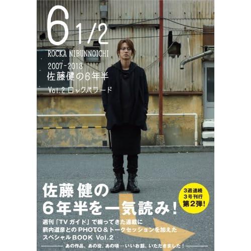 佐藤健の6年半 Vol.2 表紙画像