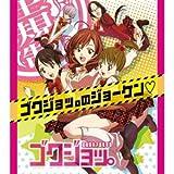 Animation - Goku.Jo Over Drive / Gokujo.No Jouken [Japan CD] LACM-4911